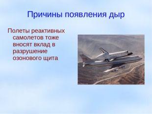 Причины появления дыр Полеты реактивных самолетов тоже вносят вклад в разруше