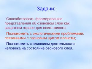 Задачи: Способствовать формированию представления об озоновом слое как защитн