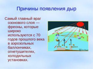 Причины появления дыр Самый главный враг озонового слоя — фреоны, которые шир