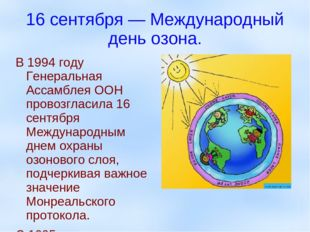 16 сентября — Международный день озона. В 1994 году Генеральная Ассамблея ООН