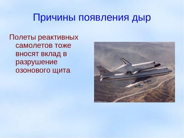 Причины появления дыр Полеты реактивных самолетов тоже вносят вклад в разруше...