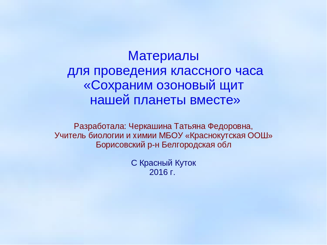 Материалы для проведения классного часа «Сохраним озоновый щит нашей планеты...