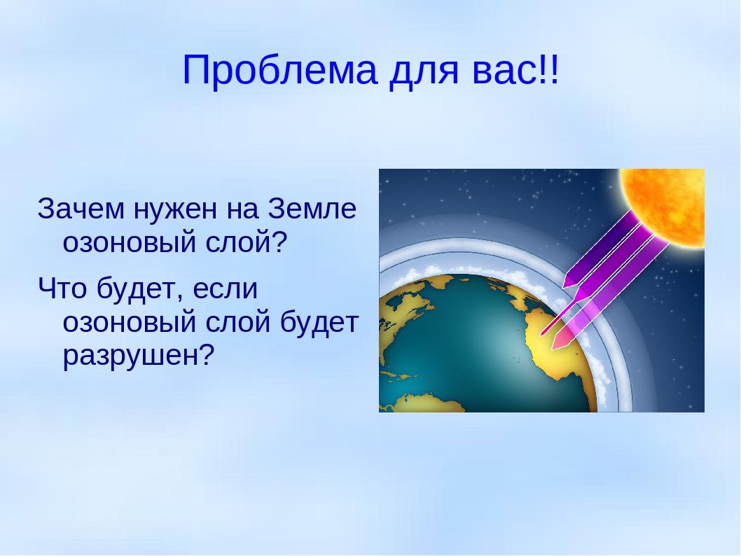 Зачем нужен на Земле озоновый слой? Что будет, если озоновый слой будет разру...