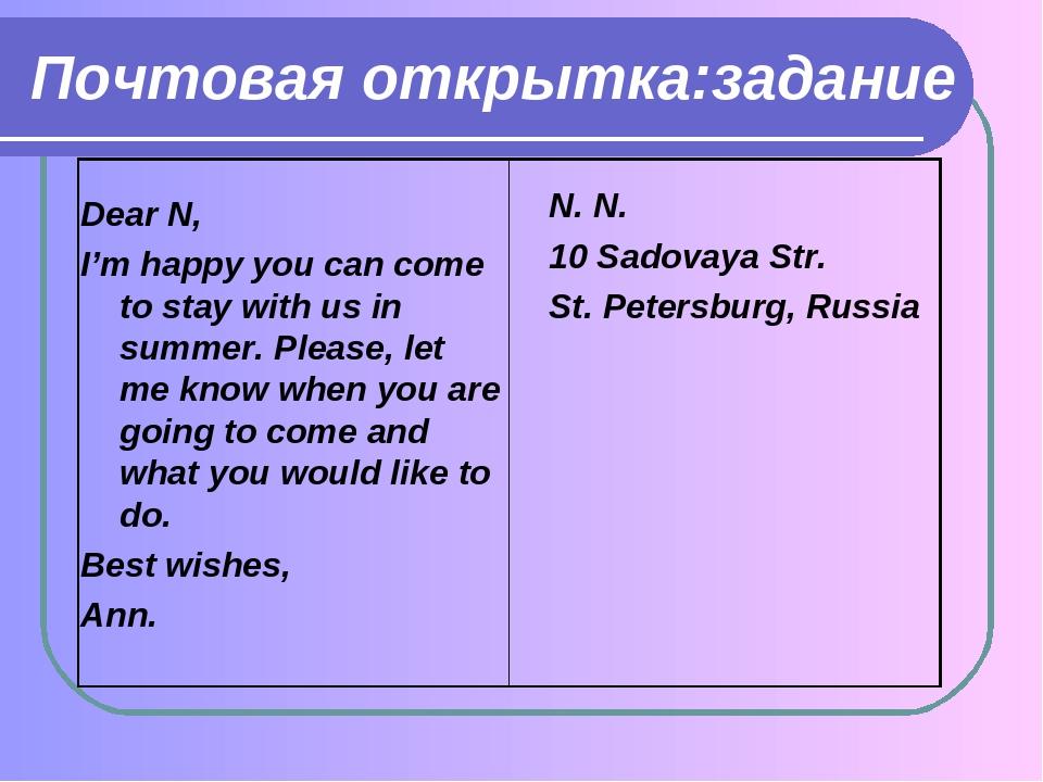 Подписание открытки на английском языке