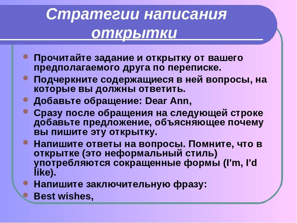 Мальчику день, правила оформления открытки в английском языке