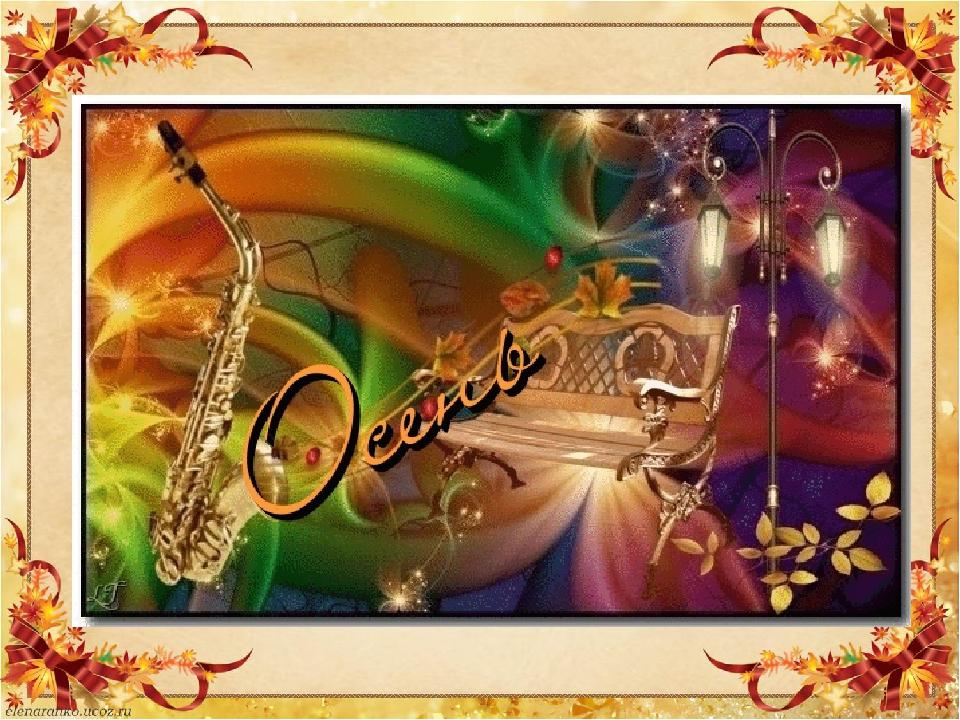 Музыкальная анимированная открытка, формат евро