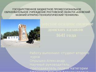 Азовское осадное сидение донских казаков 1641 года Работу выполнил: студент в