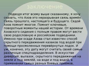 заключение Подводя итог всему выше сказанному, я хочу сказать, что Азов-это