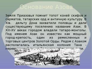 Основание Азова Земля Приазовья помнит топот коней скифов и сарматов, татарск