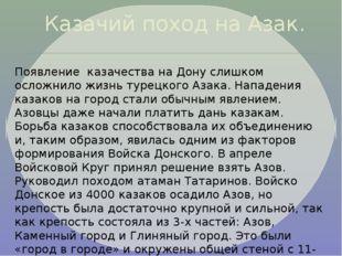 Казачий поход на Азак. Появление казачества на Дону слишком осложнило жизнь т
