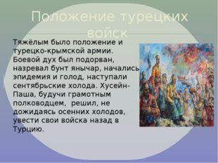 Положение турецких войск Тяжёлым было положение и турецко-крымской армии. Бое