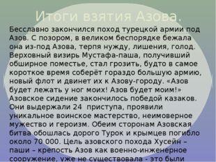 Итоги взятия Азова. Бесславно закончился поход турецкой армии под Азов. С поз