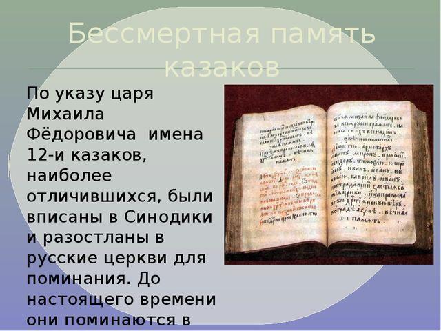 Бессмертная память казаков По указу царя Михаила Фёдоровича имена 12-и казако...