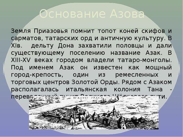 Основание Азова Земля Приазовья помнит топот коней скифов и сарматов, татарск...