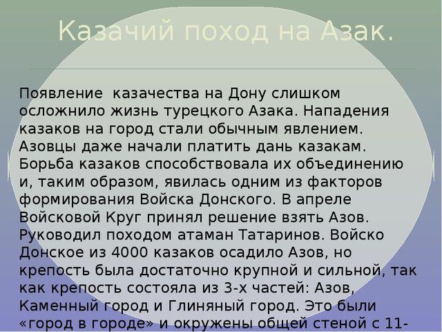Казачий поход на Азак. Появление казачества на Дону слишком осложнило жизнь т...