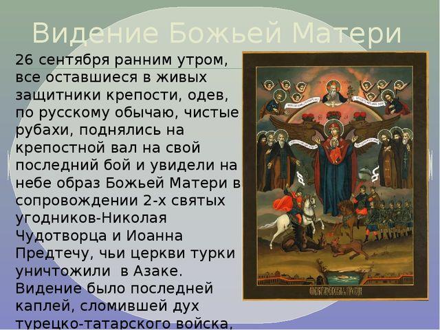 Видение Божьей Матери 26 сентября ранним утром, все оставшиеся в живых защитн...