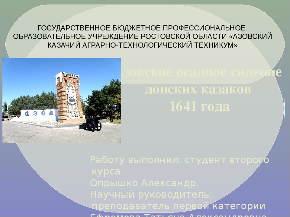 Азовское осадное сидение донских казаков 1641 года Работу выполнил: студент в...