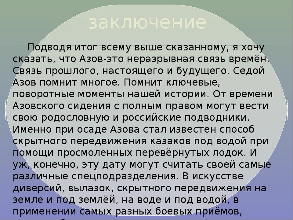 заключение Подводя итог всему выше сказанному, я хочу сказать, что Азов-это...