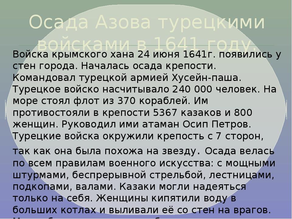 Осада Азова турецкими войсками в 1641 году. Войска крымского хана 24 июня 164...