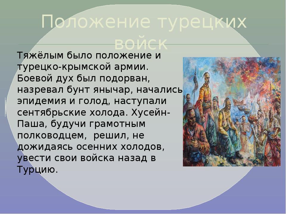 Положение турецких войск Тяжёлым было положение и турецко-крымской армии. Бое...