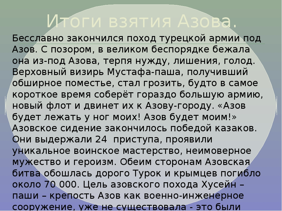 Итоги взятия Азова. Бесславно закончился поход турецкой армии под Азов. С поз...