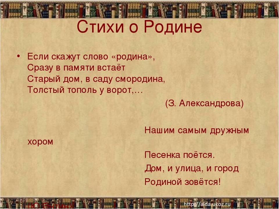 Стихи о Родине Если скажут слово «родина», Сразу в памяти встаёт Старый дом...