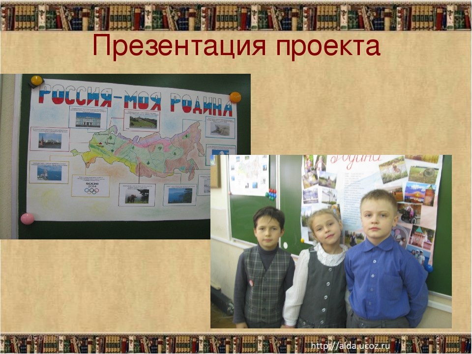Презентация проекта * *