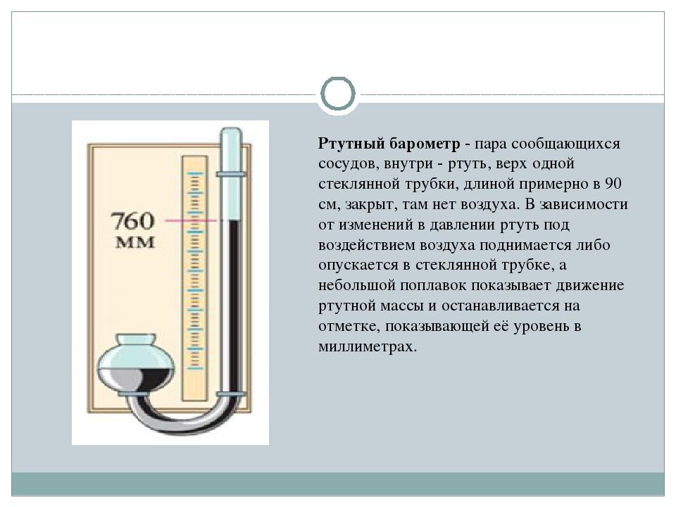 рассказам картинка ртутного барометра можно обратиться