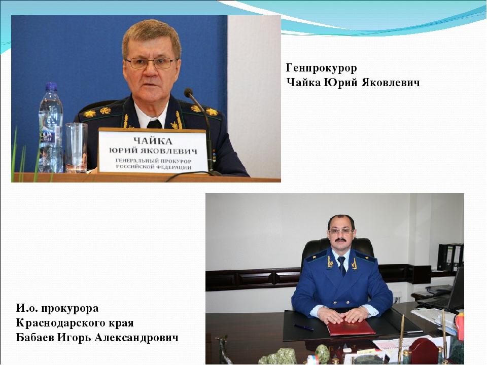 И.о. прокурора Краснодарского края Бабаев Игорь Александрович Генпрокурор Чай...