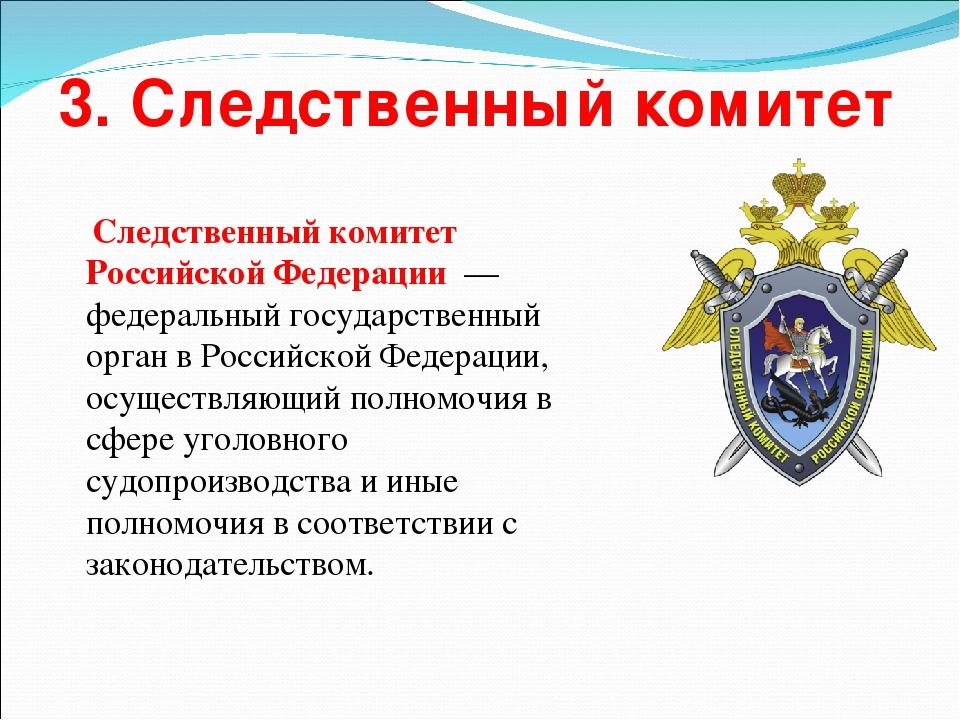 3. Следственный комитет Следственный комитет Российской Федерации —федеральн...