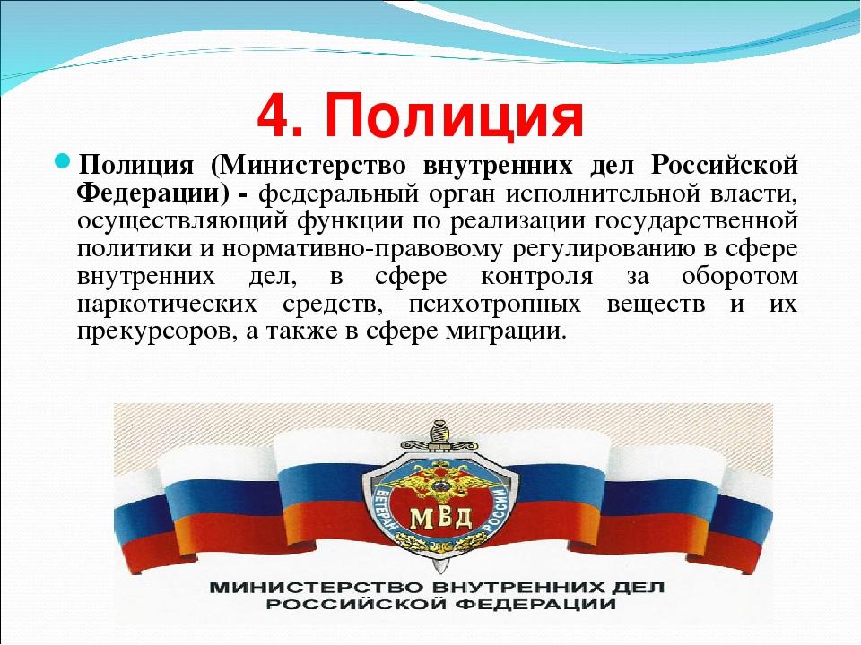 4. Полиция Полиция (Министерство внутренних дел Российской Федерации) - федер...