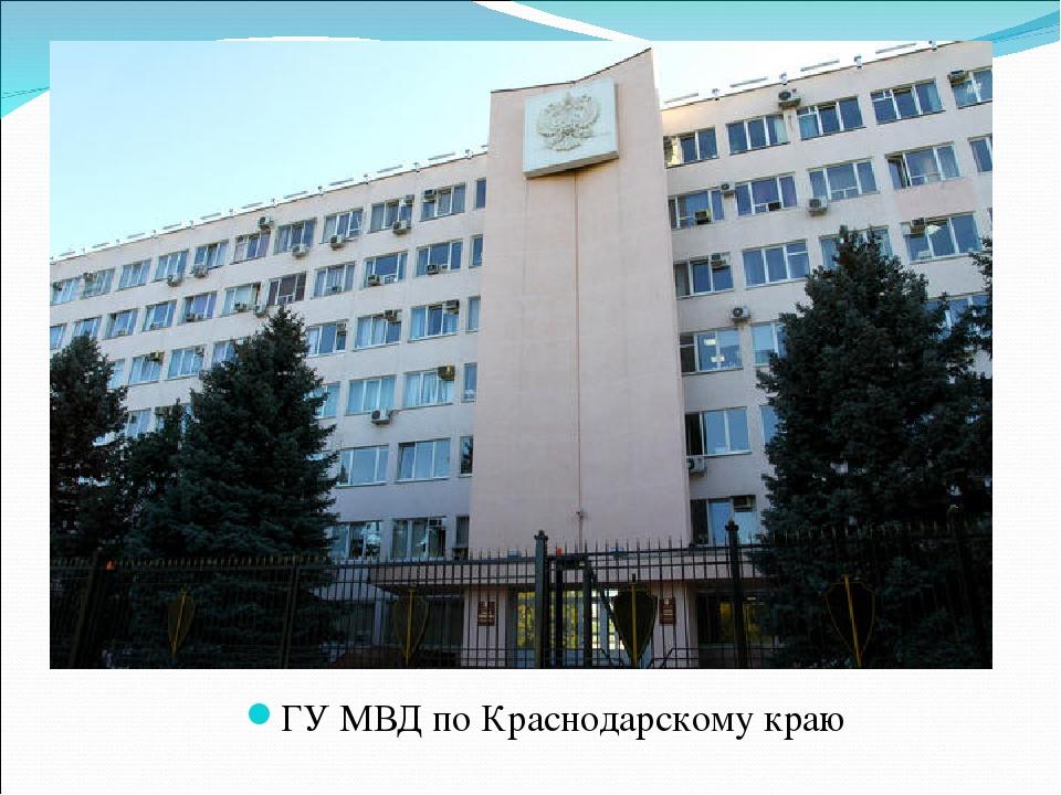ГУ МВД по Краснодарскому краю