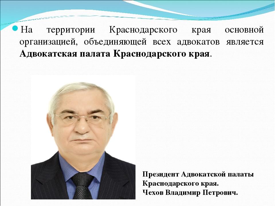 На территории Краснодарского края основной организацией, объединяющей всех ад...