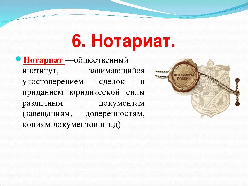 6. Нотариат. Нотариат—общественный институт, занимающийся удостоверением сде...