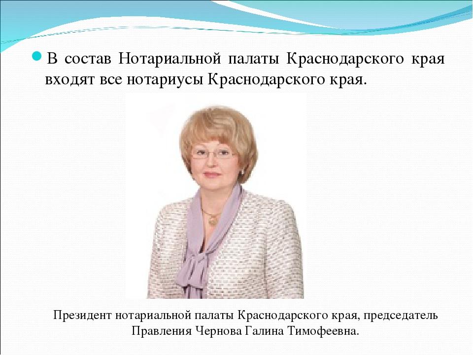 В состав Нотариальной палаты Краснодарского края входят все нотариусы Краснод...