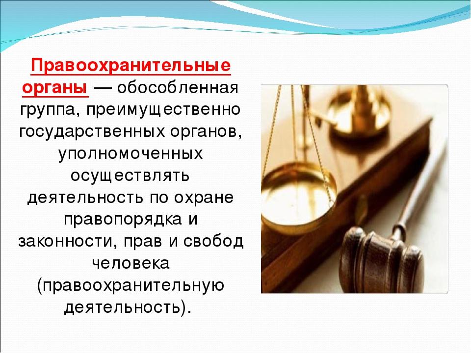 Правоохранительные органы— обособленная группа, преимущественно государствен...