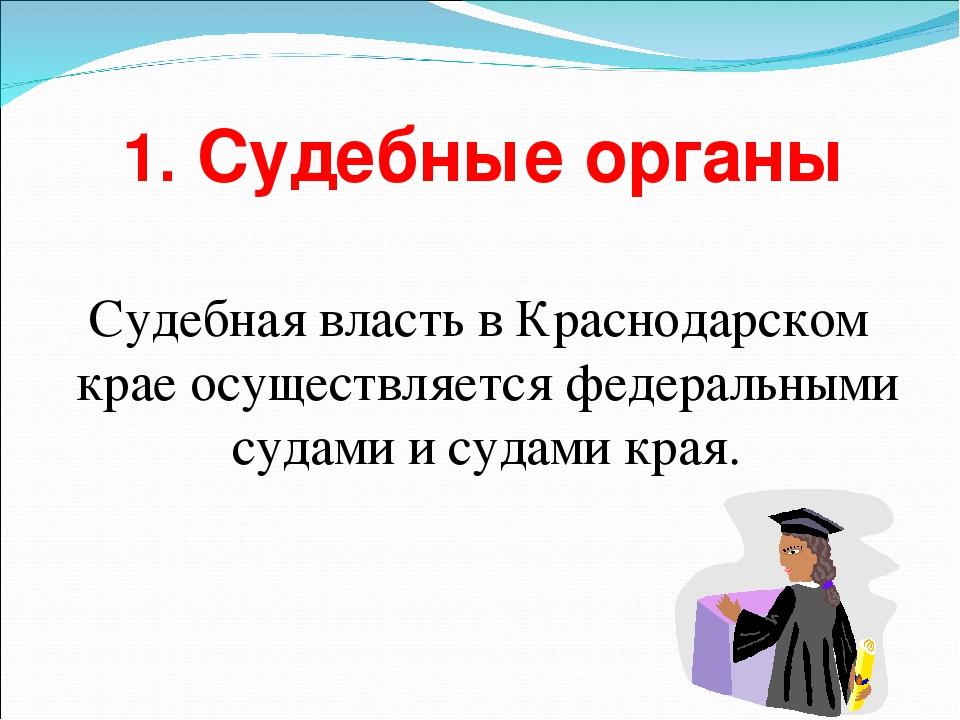 1. Судебные органы Судебная власть в Краснодарском крае осуществляется федера...