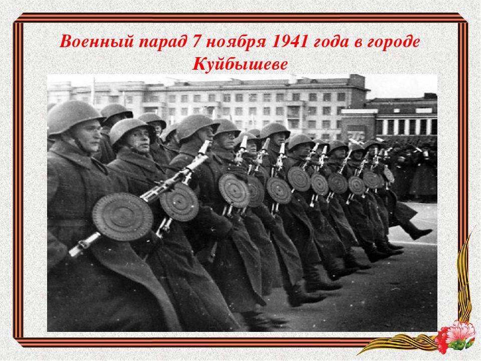 Гифка, картинки парад 7 ноября в куйбышеве