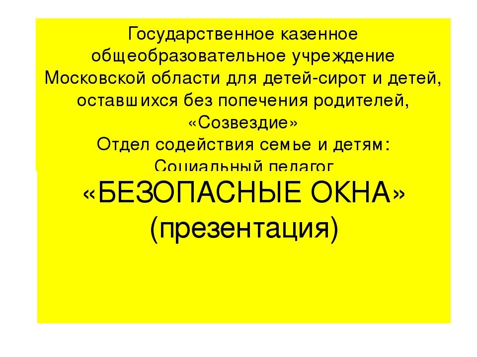 Государственное казенное общеобразовательное учреждение Московской области дл...