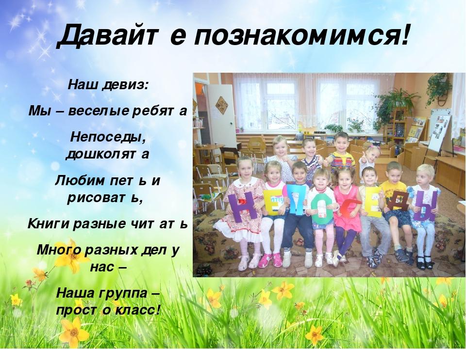 Название групп в детском саду картинки девизы