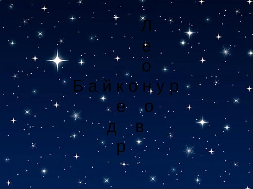 Небо в звездах своими руками