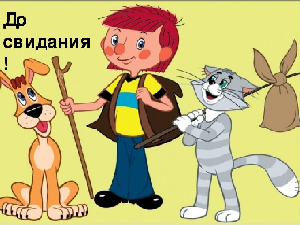 ангорской картинки простоквашино дядя федор и кот чем