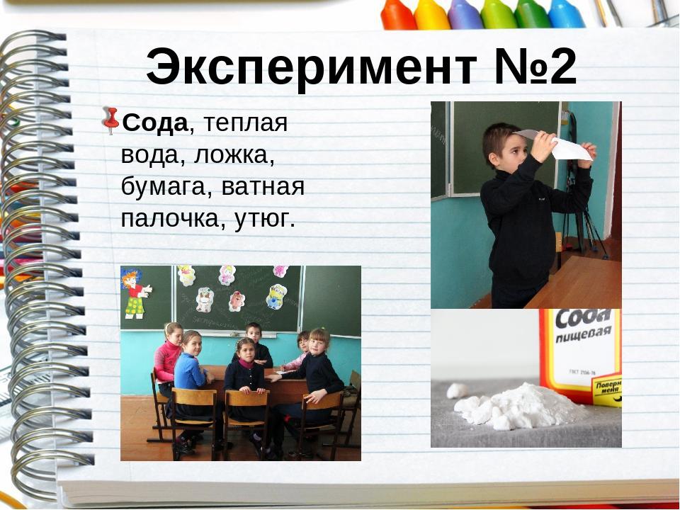 Эксперимент №2 Сода, теплая вода, ложка, бумага, ватная палочка, утюг.