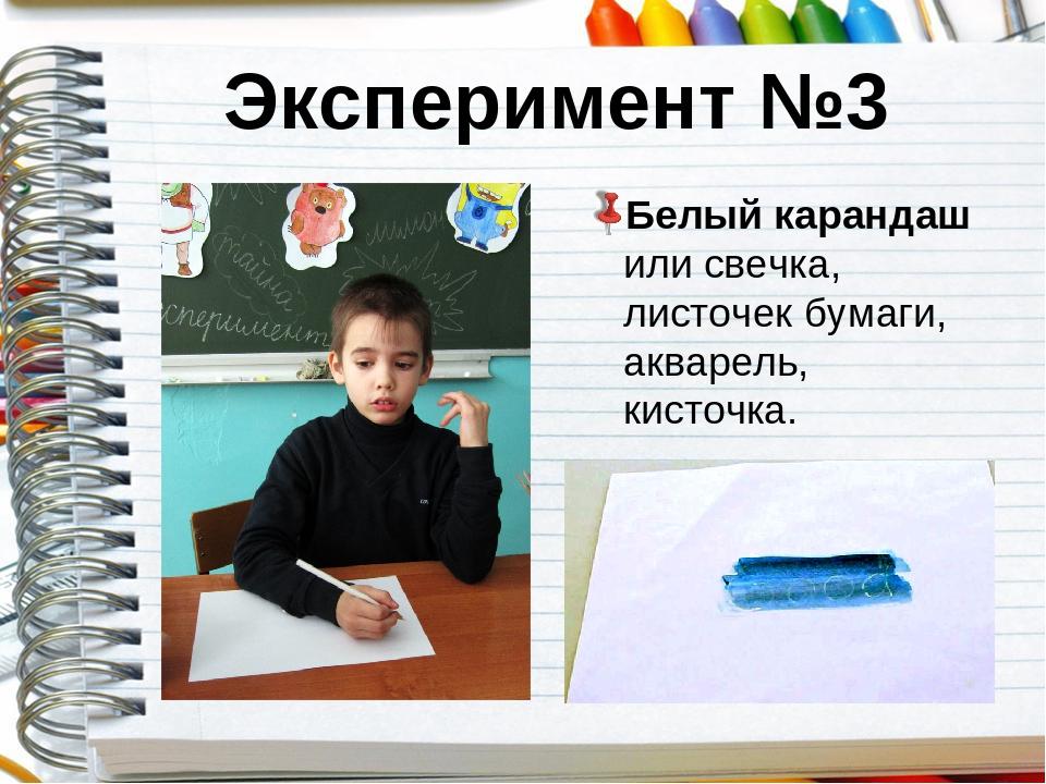 Эксперимент №3 Белый карандаш или свечка, листочек бумаги, акварель, кисточка.