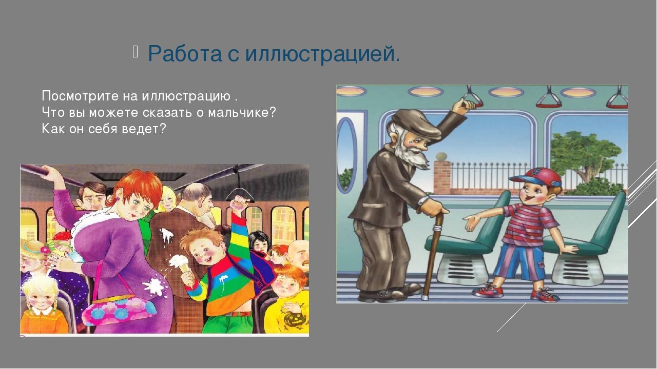Картинки правила этикета в общественных местах