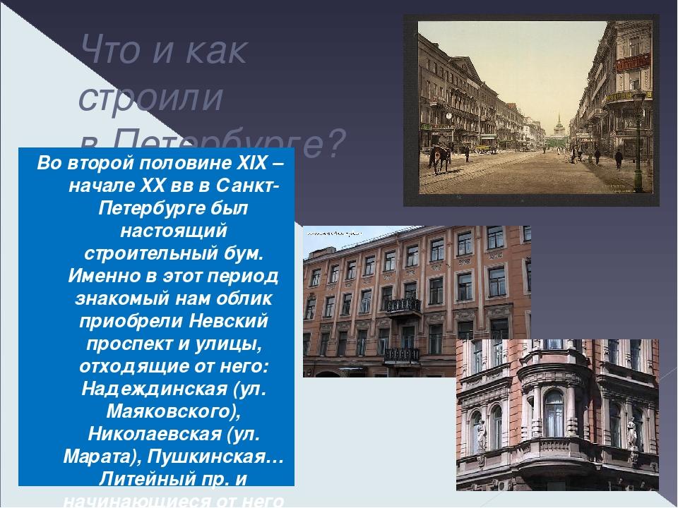 Гдз История Санкт Петербурга