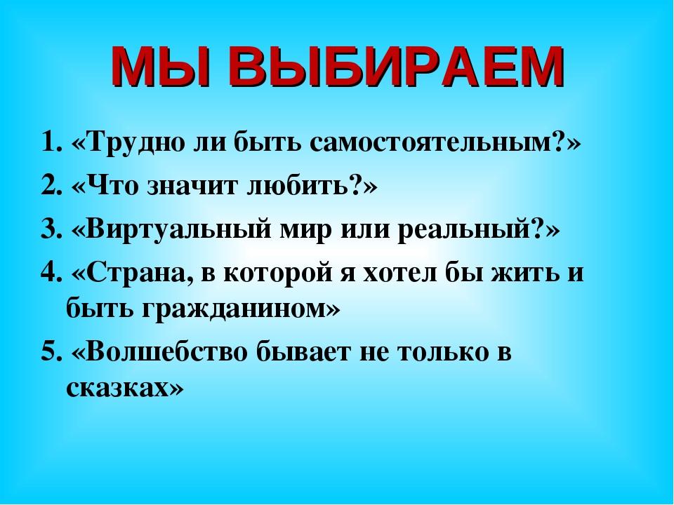 Василий что значит не самостоятельный вибро режиме) лежит