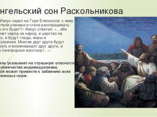 Евангельский сон Раскольникова Когда Иисус сидел на Горе Елеонской, к нему пр
