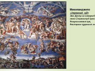 Микеланджело «Страшный суд» Эта фреска на алтарной стене Сикстинской капеллы
