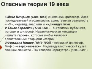 Опасные теории 19 века 1.Макс Штирнер (1806-1856) 0 немецкий философ. Идея по